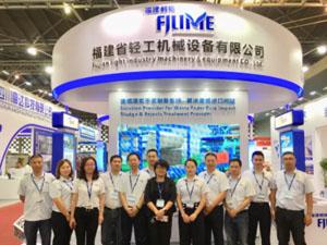 2019中国国际造纸科技展览